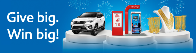 Celebrate 125 years with 125 big prizes to be won when you fill up with every 700 Baht.
